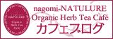 nagomi-NATULURE Organic Herb Tea Cafeカフェブログ
