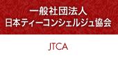 一般社団法人日本ティーコンシェルジュ協会