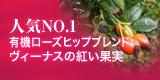 人気NO.1 有機ローズヒップブレンド ヴィーナスの紅い果実