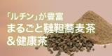 「ルチン」が豊富 まるごと韃靼蕎麦茶&健康茶