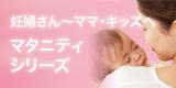 妊婦さん~ママ・キッズへ マタニティシリーズ