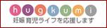 HUGKUMI(ハグクミ)