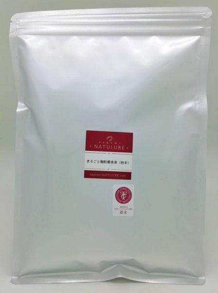 画像1: <業務用>まるごと韃靼蕎麦茶 (粉末タイプ 500g) 1杯当たり約5.5円 (1)