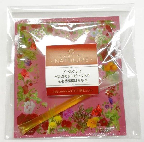 画像1: カフェインレス紅茶 アールグレイ & 有機薔薇はちみつセット(ティーバッグ1個+はちみつ2.5g1個) (1)