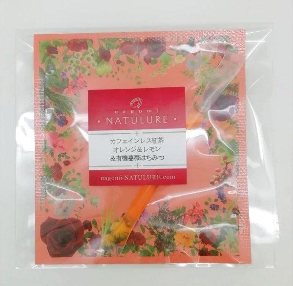 画像1: カフェインレス紅茶 オレンジ&レモン&有機薔薇はちみつセット(ティーバッグ1個+はちみつ2.5g1個) (1)