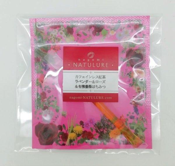 画像1: <業務用>カフェインレス紅茶 ラベンダー&ローズ&有機薔薇はちみつセット(ティーバッグ1個+はちみつ2.5g1個)×10袋 (1)